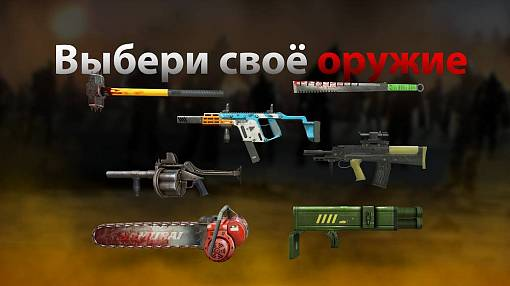 Скриншоты из DEAD TRIGGER 2: Zombie shooter