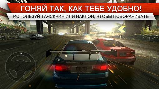 Скриншоты из Need for Speed Most Wanted